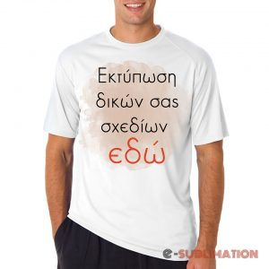 Εκτυπωση σε T-Shirt Μπλουζάκια